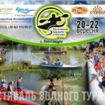 На Рівненщині відбудеться фестиваль водного туризму