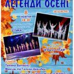 """Рівнян запрошують на концертну програму """"Легенди осені"""""""