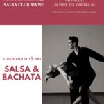 У Рівному відбудеться безкоштовний танцювальний майстер-клас «Salsa&Bachata»