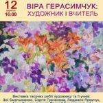 У Рівному презентують виставку Віри Герасимчук