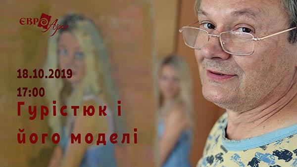 У Рівному відбудеться відверта розмова з Олександром Гурістюком
