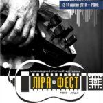 У Рівному пройде Міжнародний фестиваль «ЛіраФест»