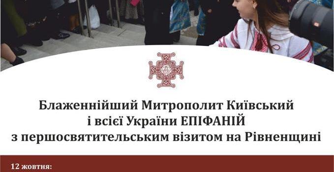 Рівненщину відвідає Митрополит Епіфаній