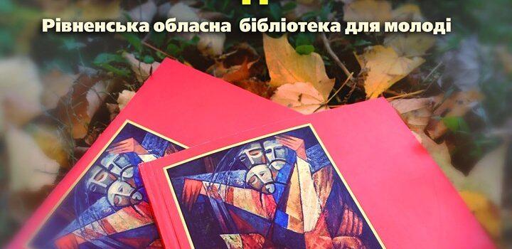 У Рівному відбудеться презентація мистецько-літературного альманаху «Повстанська ватра»