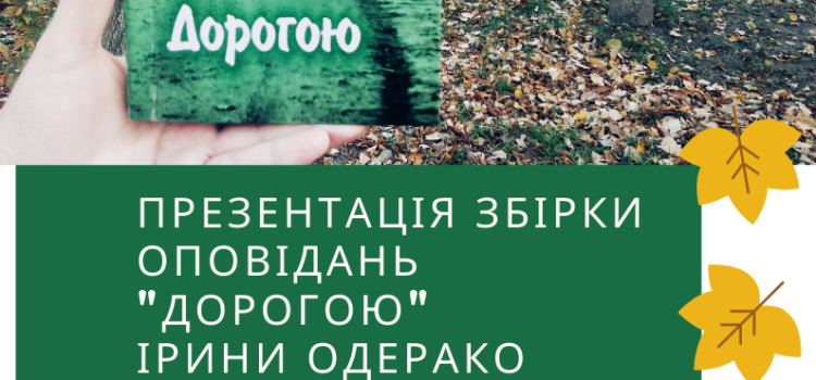 У Рівному Ірина Одерако презентує збірку оповідань «Дорогою»
