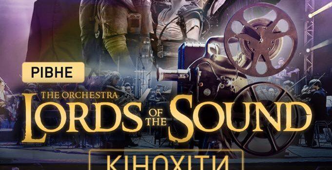 У Рівному відбудеться ювілейний концерт від Lords of the Sound