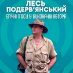 У Рівному відбудеться творча зустріч з Лесем Подерв'янським