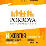 У Рівному відбудеться півмарафонський забіг «Pokrova Half Marathon 2019»