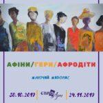 У Рівному відкривається виставка художниць-аматорок з Гощі – «АФІНИ/ГЕРИ/АФРОДІТИ»