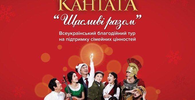 """У Рівному покажуть музично-театралізовану виставу """"Різдвяна кантата"""""""