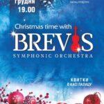 """""""BREVIS"""" запрошує рівнян на особливий концерт…"""