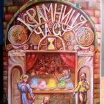 Рівненська майстриня креативної книги здивувала черговим шедевром
