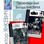 У Рівному Віктор Янкевич презентує свої книги