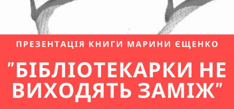 У Рівному Марина Єщенко презентує книгу  «Бібліотекарки не виходять заміж»
