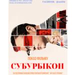 У Рівненській обласній бібліотеці для молоді покажуть фільм «Субурбікон»