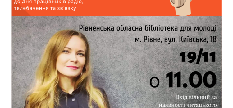 У Рівному відбудеться «Відкритий мікрофон» з Наталією Демедюк