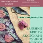 У Рівному відбудеться виставка-презентація майстрині Тетяни Кравчук «Магія вовни»