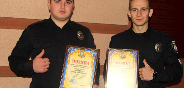 Рівненським патрульним урочисто подякували за врятоване життя