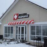 В Білій Криниці на Рівненщині запрацювала нова амбулаторія