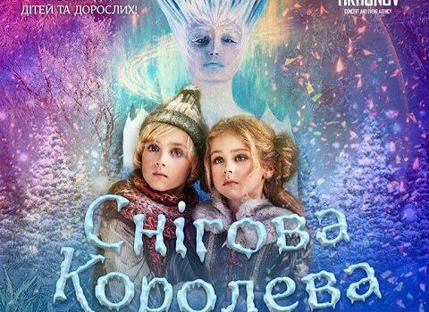"""Рівненських дітей та їх батьків запрошують поринути у казку """"Снігова королева"""""""