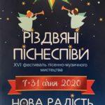 Рівнян та гостей запрошують на різдвяні фестивалі