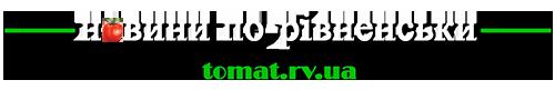 Новини по-рівненськи